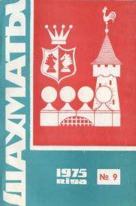 Шахматы Рига 1975 №09