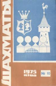 Шахматы Рига 1975 №10