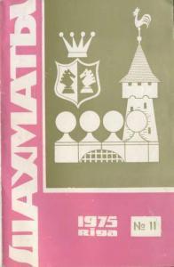 Шахматы Рига 1975 №11