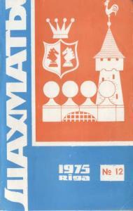 Шахматы Рига 1975 №12