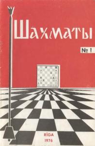Шахматы Рига 1976 №01
