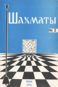 Шахматы Рига 1976 №02