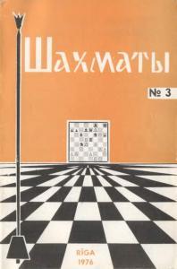 Шахматы Рига 1976 №03