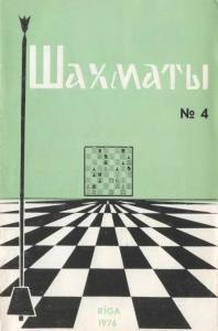 Шахматы Рига 1976 №04