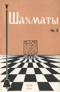 Шахматы Рига 1976 №05