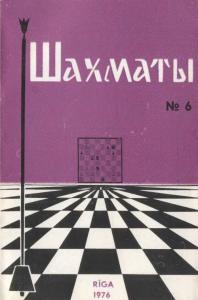 Шахматы Рига 1976 №06