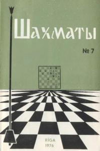 Шахматы Рига 1976 №07
