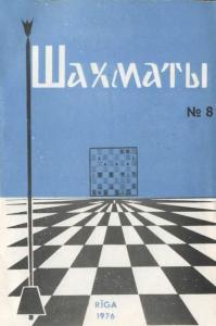 Шахматы Рига 1976 №08