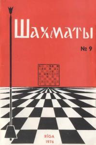 Шахматы Рига 1976 №09