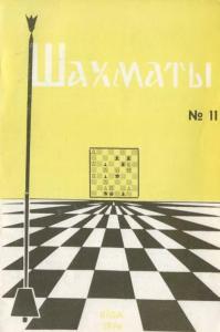 Шахматы Рига 1976 №11