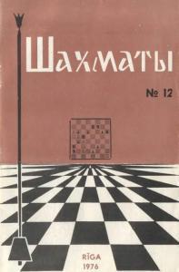 Шахматы Рига 1976 №12