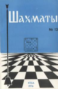 Шахматы Рига 1976 №13