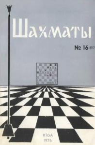 Шахматы Рига 1976 №16