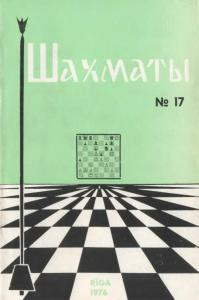 Шахматы Рига 1976 №17