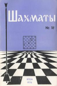 Шахматы Рига 1976 №18