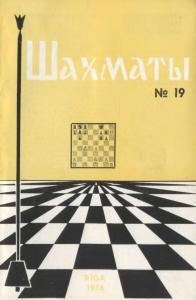 Шахматы Рига 1976 №19