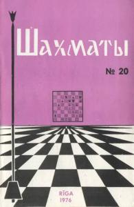 Шахматы Рига 1976 №20