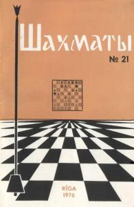 Шахматы Рига 1976 №21