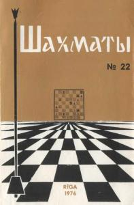 Шахматы Рига 1976 №22