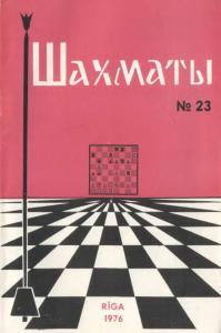 Шахматы Рига 1976 №23