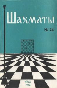 Шахматы Рига 1976 №24