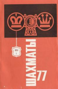 Шахматы Рига 1977 №01