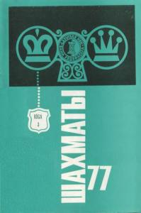 Шахматы Рига 1977 №03