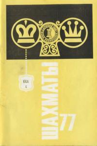 Шахматы Рига 1977 №04