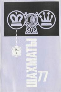 Шахматы Рига 1977 №06