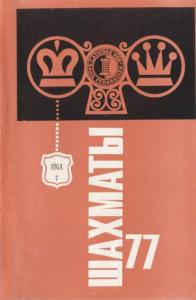 Шахматы Рига 1977 №07