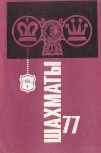 Шахматы Рига 1977 №08