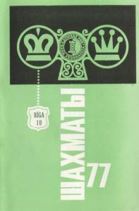 Шахматы Рига 1977 №10