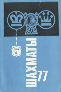 Шахматы Рига 1977 №12