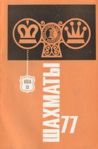Шахматы Рига 1977 №13