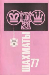 Шахматы Рига 1977 №14