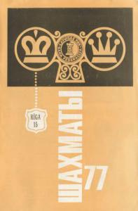 Шахматы Рига 1977 №15