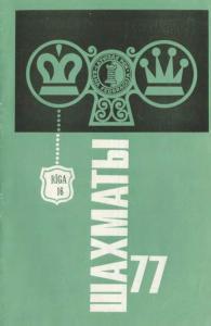 Шахматы Рига 1977 №16
