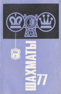 Шахматы Рига 1977 №17