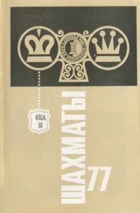 Шахматы Рига 1977 №18