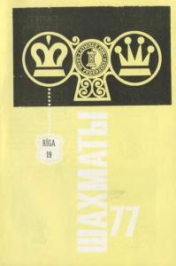 Шахматы Рига 1977 №19