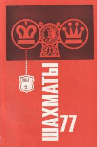 Шахматы Рига 1977 №21