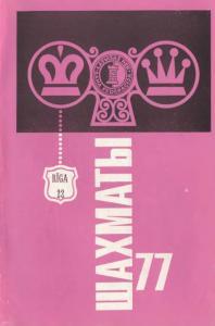 Шахматы Рига 1977 №22