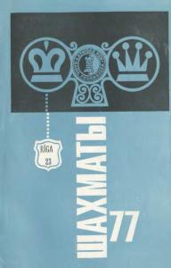 Шахматы Рига 1977 №23