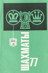 Шахматы Рига 1977 №24