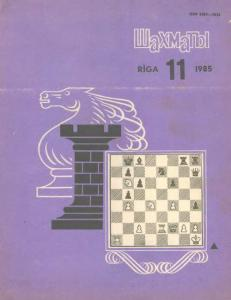 Шахматы Рига 1985 №11
