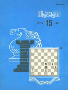 Шахматы Рига 1987 №15