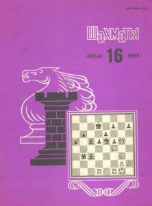 Шахматы Рига 1987 №16