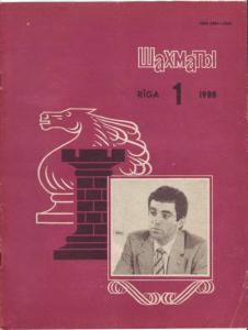 Шахматы Рига 1988 №01
