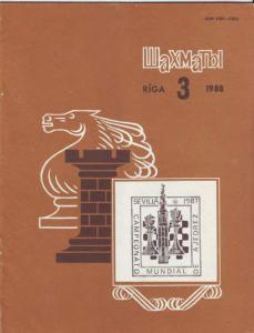 Шахматы Рига 1988 №03