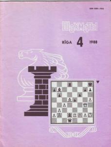 Шахматы Рига 1988 №04